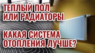 Какая система отопления лучше: теплый пол или радиаторы?