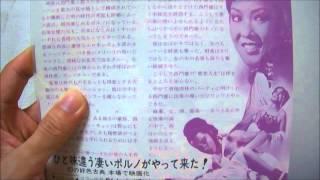 ジャッキー・チェン映画チラシコレクション001「金瓶梅」