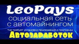 Пассивный заработок Без вложений на сайте LeoPays - платят ВСЕМ!