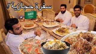 سفرة كاملة حجازية🇸🇦 - زربيان و سليق!! ردة فعل بحريني   Saudi Hejazi Food