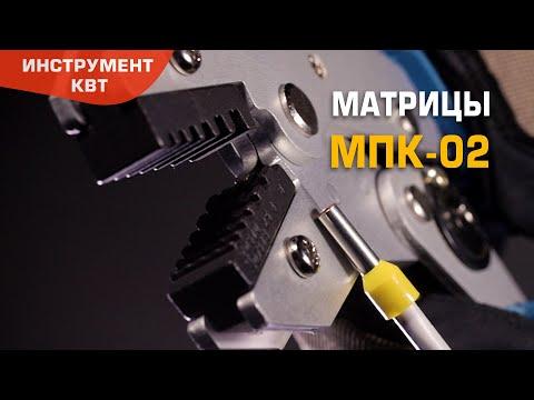 Матрица МПК-02 для опрессовки штыревых втулочных наконечников НШВИ и НШВ сечением 0.25–6 мм²