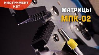 Матрица МПК-02 для опрессовки штыревых втулочных наконечников НШВИ и НШВ