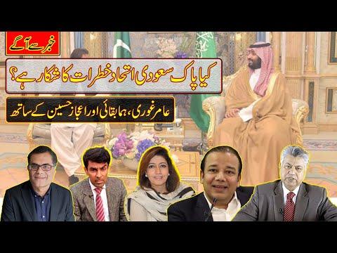 Is Pakistan's Alliance With Saudi Arabia Under Threat? 22.8.2020