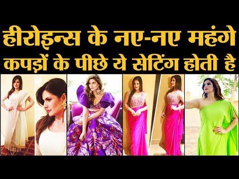 Bollywood stars के कपड़ों के secrets, कहां से आते हैं, कहां जाते हैं, क्या price होता है । Clothes
