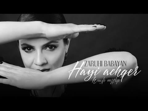 Zaruhi Babayan - Hayi Achqer