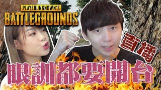 [爆笑直播] 事隔一段時間…綜藝隊再出現?!|PlayerUnknown's Battlegrounds w/Hidy Felix  [Hins Live]