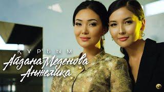 Айдана Меденова & Анжелика - Құрбым
