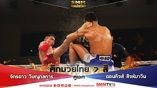 ขอบสังเวียน | ศึกมวยไทย 7 สี | คู่เอก จักรดาว วิษณุกลการ - ดอนคิงส์ สิงห์มาวิน | 17 มี.ค. 62