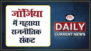 Political Crisis in Georgia    - Daily Current News I Drishti IAS