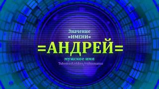 Значение имени Андрей - Тайна имени