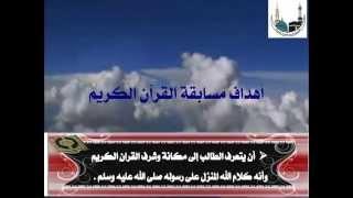 مسابقة القرآن الكريم