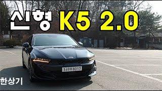 [오토프레스] 기아 신형 K5 2.0 가솔린 시그니처 시승기, 3,600만원(2021 Kia K5 2.0 Test Drive)