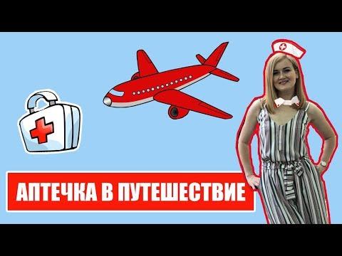 АПТЕЧКА В ПУТЕШЕСТВИЕ.  Лекарства в самолет.