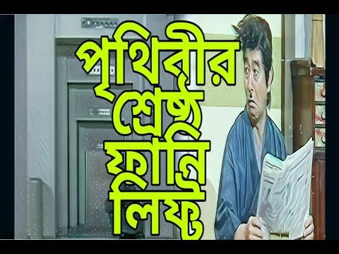 কাইশা লিফ্ট কাইশা ।। Lift Comedy। Ajob Kaisa। Inspired Pagla Director ।