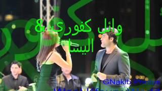 تحميل اغاني اجمل ريمكس عربي كاظم الساهر اليسا وائل كفوري YouTube MP3