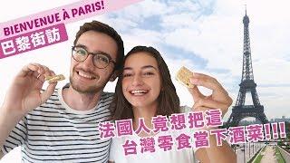 法國街訪l認識我的家人🇫🇷法國人把台灣伴手禮當下酒菜⁉️[Micro-trottoir] DES FRANÇAIS TESTENT DES BISCUITS TAÏWANAIS