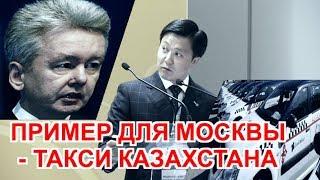 В Казахстане такси лучше чем в Москве / Астана Такси