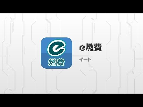 Video of e燃費