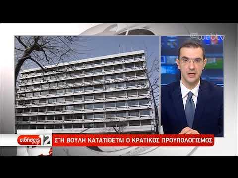 Στη Βουλή κατατίθεται ο προϋπολογισμός του 2020 | 21/11/2019 | ΕΡΤ
