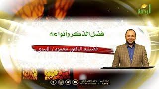 الذكر وفضائله برنامج فى رحاب الأزهر مع فضيلة الدكتور محمود الإبيدي