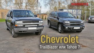 Chevrolet TrailBlazer и Chevrolet Tahoe - что выбрать?