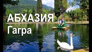 Гагры. Абхазия - лето 2018