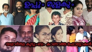 UPPUM MULAKUM REAL FAMILY UNSEEN PHOTOS PART 2| EPISODE 709