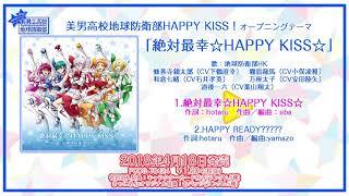美男高校地球防衛部HAPPYKISS!OPテーマ「絶対最幸☆HAPPYKISS☆」試聴