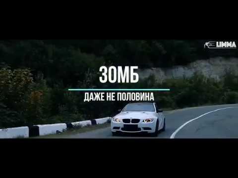 Зомб - Даже Не Половина (LIMMA Cars)