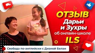 Отзыв об эксклюзивном курсе английского онлайн школы ILS для детей 6-8 лет/Intellect Language School