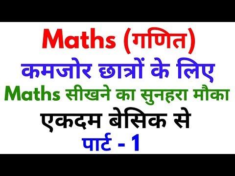 Basic Maths Part - 1 | For - SSC, BANK, RAILWAY, RPF, SSC GD, UPP & ALL OTHER EXAMS