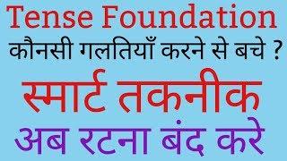 Tense सीखने में इन गलतियों से बचे By.Sunil Sir