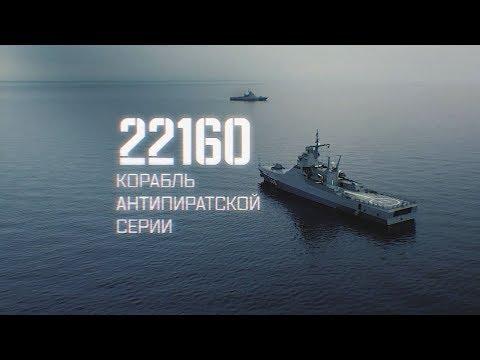 Военная приемка. 22160. Корабль антипиратской серии