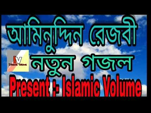 Aminuddin Rezbi Islamic best gojol 2018-19 ll Present Islamic Volume