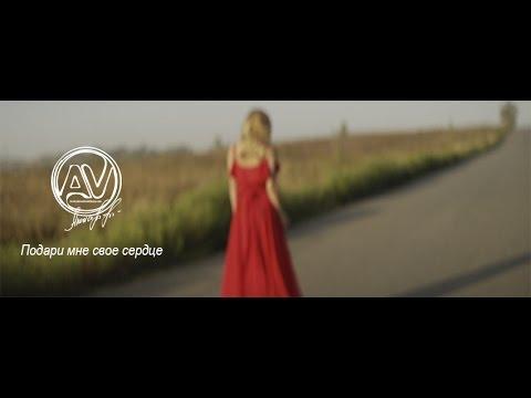 Алена Винницкая - Подари мне свое сердце