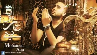 مازيكا Mohamed Alaa - 3aref Neyety \ محمد علاء - عارف نيتى تحميل MP3