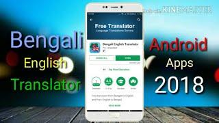 bangla to english translation apps for android - मुफ्त