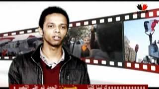 تحميل اغاني انطلاق اول قناة لللابطال واحرار مصر محطة التحرير.mpg MP3