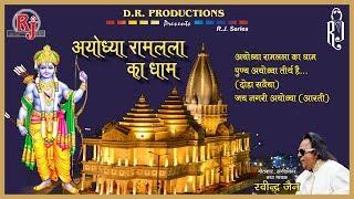 Ayodhya Ram Lala Ka Dham