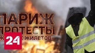 """Париж. Протесты """"желтых жилетов"""" - Россия 24"""
