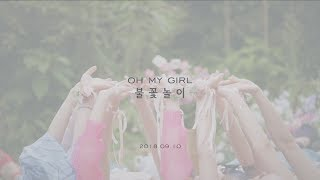OH MY GIRL 6th Mini Album [Remember Me] '불꽃놀이' Concept Trailer