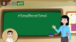 สื่อการเรียนการสอน คำวิเศษณ์ ป.6 ภาษาไทย
