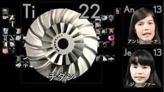 元素  (The Elements song in Japanese)