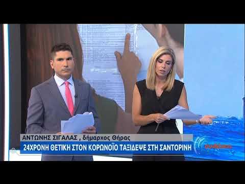 Θετική στον κορονοϊό ταξίδεψε ως τη Σαντορίνη- Δήμαρχος Θήρας: Τα χειρότερα αποτράπηκαν|28/08/20|ΕΡΤ