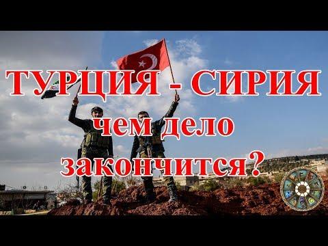 ТУРЦИЯ - СИРИЯ, чем дело закончится?