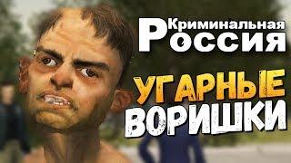 АЛЕКС И БРЕЙН ГРАБЯТ ДОМА В КРМП (GTA-RP CRMP) #17