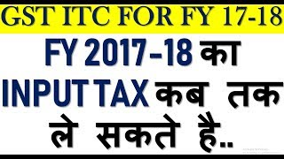 GST ITC LAST DATE TO CLAIM ITC FOR FY 17-18 CLAIM ITC OF MISSED INVOICES NOW