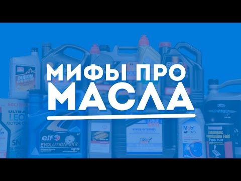 РАЗРУШАЕМ МИФЫ ПРО МОТОРНЫЕ МАСЛА!