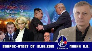 Вопрос-Ответ Валерий Пякин  от 18 июня 2018 г.