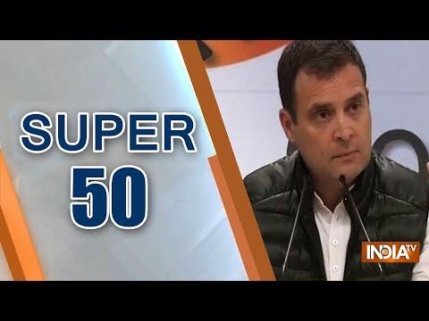सुपर 50: नॉनस्टॉप न्यूज़ | 13 फरवरी 2019